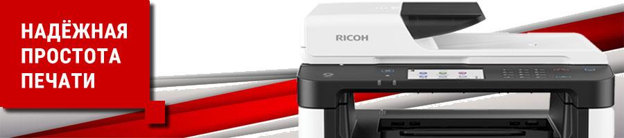 RICOH SP 3710SF